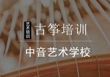 北京古箏培訓-古箏培訓班