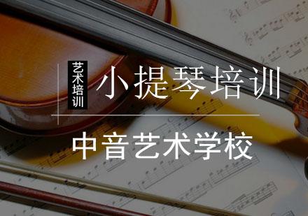 北京樂器培訓-小提琴培訓班