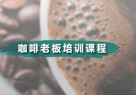 广州咖啡师培训-咖啡老板培训课程