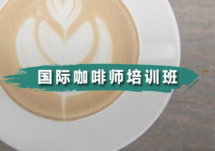 广州咖啡师培训-国际咖啡师培训班