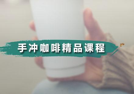 广州咖啡师培训-手冲咖啡精品课程