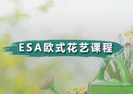 广州花艺师培训-ESA欧式花艺课程
