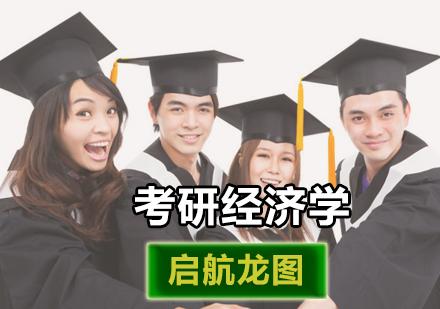 北京備考考研經濟學是你要想走的路嗎