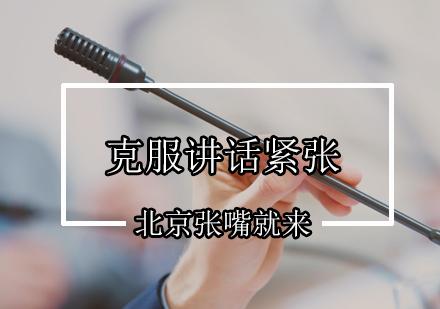 北京演講訓練有三個''不''