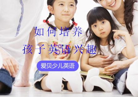 上海學習網-如何提升孩子的英語興趣