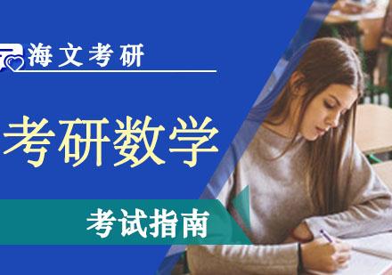 考研數學考試指南