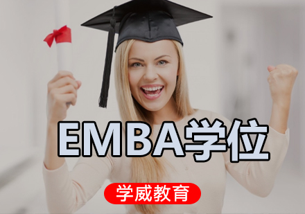 北京EMBA學位如何快速獲得