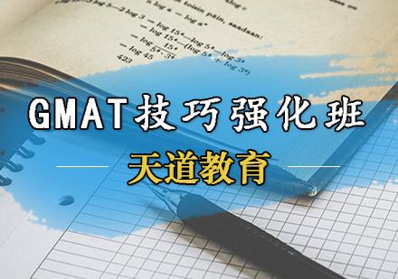 天津GMAT培訓-GMAT技巧強化班
