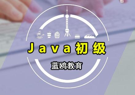广州JAVA培训-Java初级培训课程