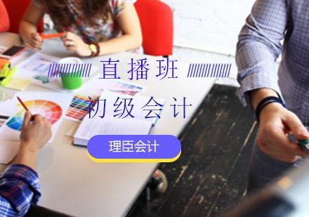 上海初級會計培訓-初級會計直播班
