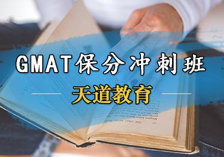天津GMAT培訓-GMAT*沖刺班