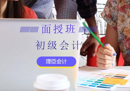 上海初級會計培訓-初級會計面授班