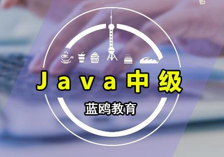 广州JAVA培训-Java中级培训课程