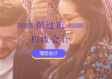 上海初級會計培訓-初級會計保過班