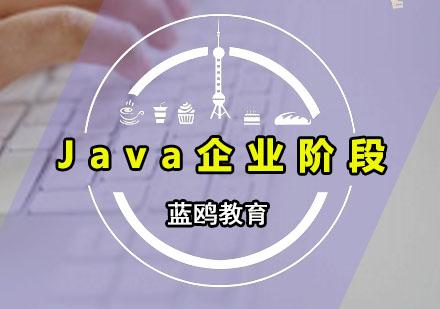 广州JAVA培训-Java企业阶段课程