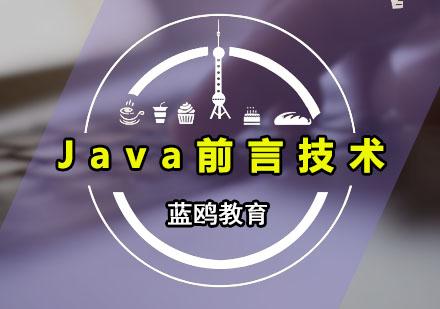 广州JAVA培训-Java前言技术培训课程