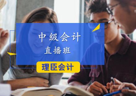 上海中級會計培訓-中級會計直播班