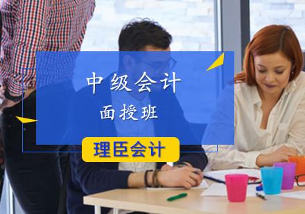 上海中級會計培訓-中級會計面授班