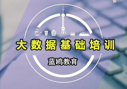 广州大数据培训-大数据基础培训课程