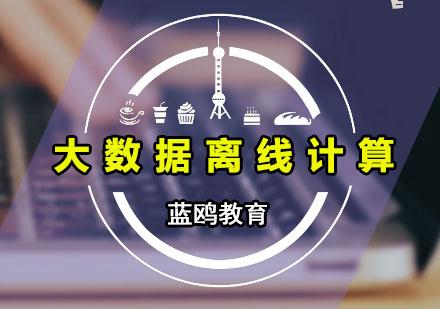 广州大数据培训-大数据离线计算课程