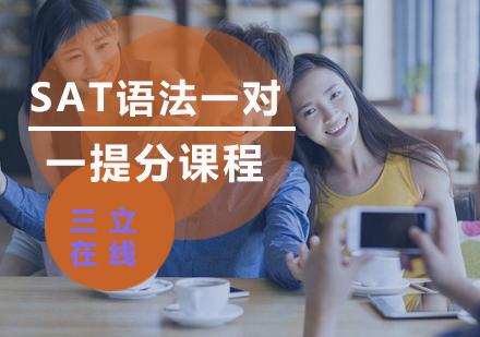 福州SAT培訓-SAT語法一對一提分課程