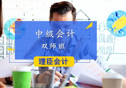 上海中級會計師培訓-中級會計雙師班