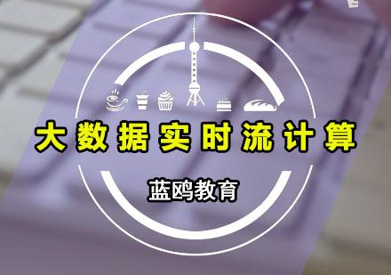广州大数据培训-大数据实时流计算课程