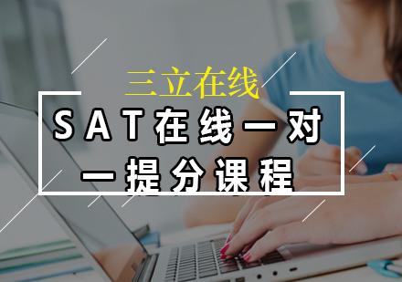 福州SAT培訓-SAT在線一對一提分課程