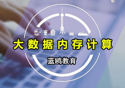 广州大数据培训-大数据内存计算课程