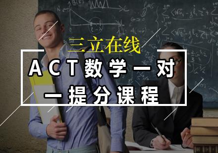 福州ACT培訓-ACT數學一對一提分課程