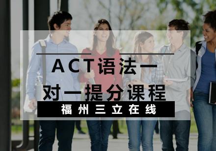 福州ACT培訓-ACT語法一對一提分課程