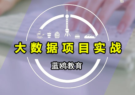 广州大数据培训-大数据项目实战培训课程