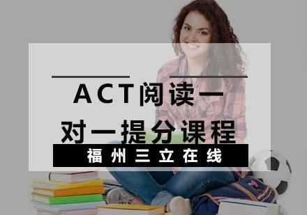 福州ACT培訓-ACT閱讀一對一提分課程