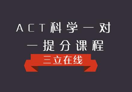 福州ACT培訓-ACT科學一對一提分課程