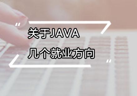 关于Java几个就业方向