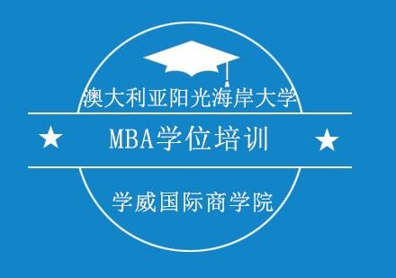 澳大利亞陽光海岸大學MBA學位培訓
