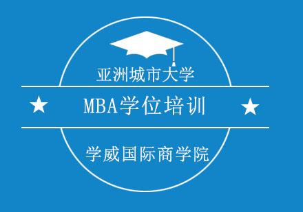 亞洲城市大學MBA學位培訓
