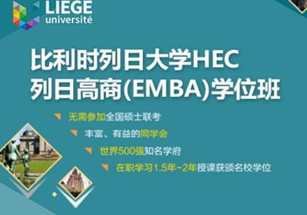 比利時列日大學HEC列日高商EMBA學位培訓