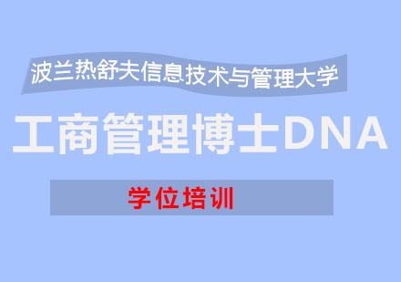 重慶DBA培訓-波蘭熱舒夫信息技術與管理大學DBA學位培訓