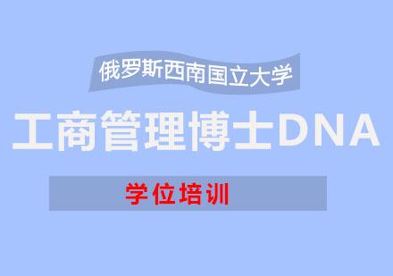 重慶DBA培訓-俄羅斯西南國立大學工商管理博士DBA學位培訓