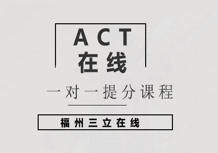 福州ACT培訓-ACT在線一對一提分課程