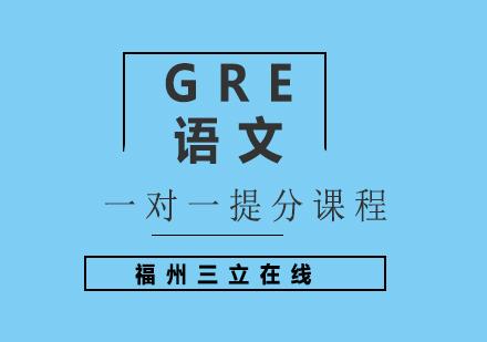福州GRE培訓-GRE語文一對一提分課程