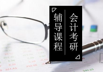 北京MPACC培訓-會計考研輔導課程