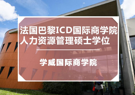 法國巴黎ICD國際商學院人力資源管理碩士學位培訓