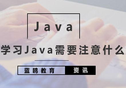学习Java需要注意什么?