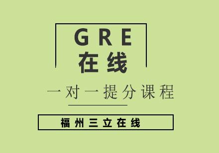福州GRE培訓-GRE在線一對一提分課程