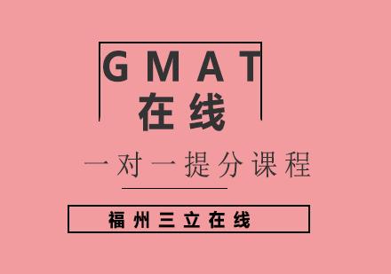 福州GMAT培訓-GMAT在線一對一提分課程
