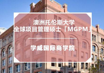 澳洲托倫斯大學全球項目管理碩士「MGPM」學位培訓