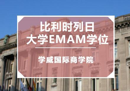 比利時列日大學HEC列日高商EMAM學位培訓
