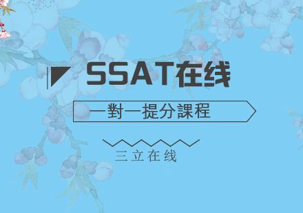 福州SSAT培訓-SSAT在線一對一提分課程